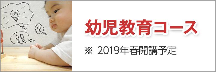 幼児教育コース(2019年春開講予定)