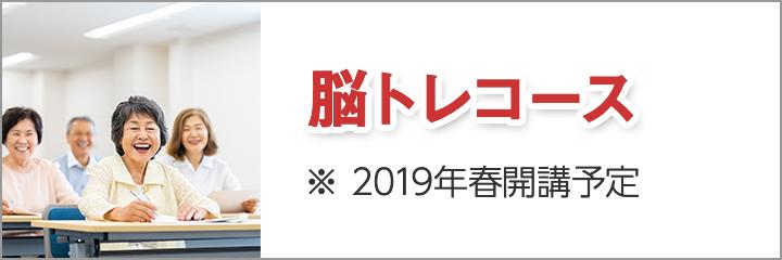 脳トレコース(2019年春開講予定)