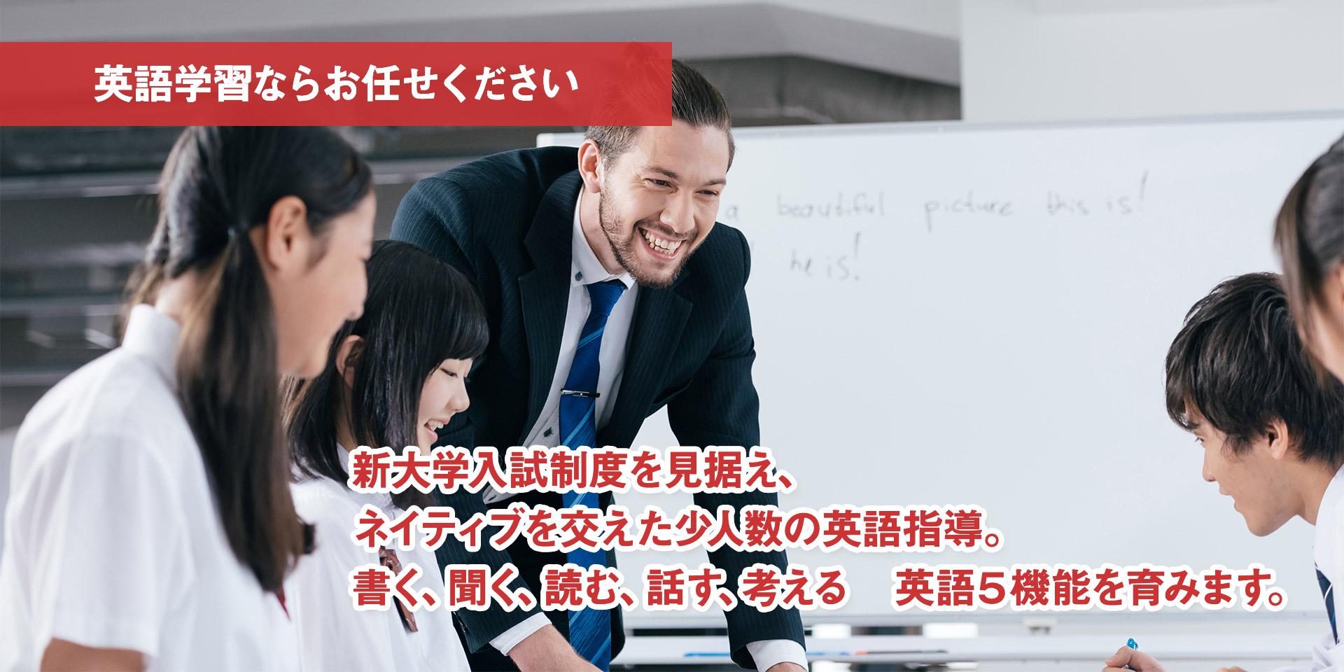 新大学入試制度を見据えた英語指導を実施しています