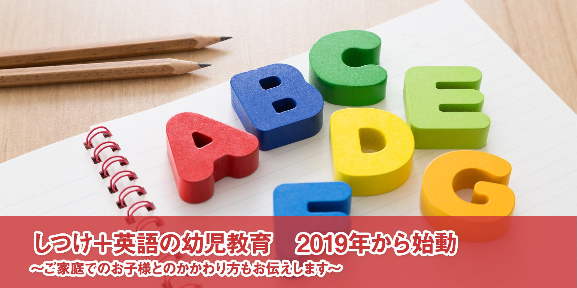 幼児教育コース、2019年春開講予定